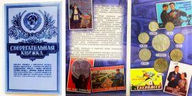 НАБОР МОНЕТ СССР 1,2,3,5,10,15,20 КОПЕЕК + 1 РУБЛЬ 60 ЛЕТ СОВЕТСКОЙ ВЛАСТИ в АЛЬБОМЕ