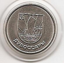 Герб города  Дубоссары  1 рубль Приднестровье 2017
