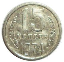 15 копеек 1974 года # 2
