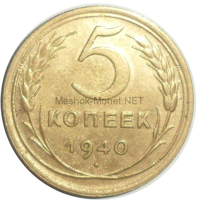 5 копеек 1940 года # 5