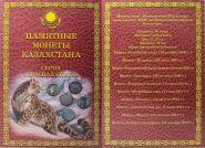 Альбом-планшет памятные монеты Казахстана серия КРАСНАЯ КНИГА.КАПСУЛЬНЫЙ.50 тенге.