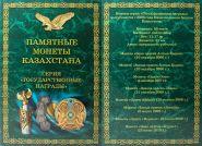 Альбом-планшет памятные монеты Казахстана серия Государственные награды.Капсульный.50 тенге.