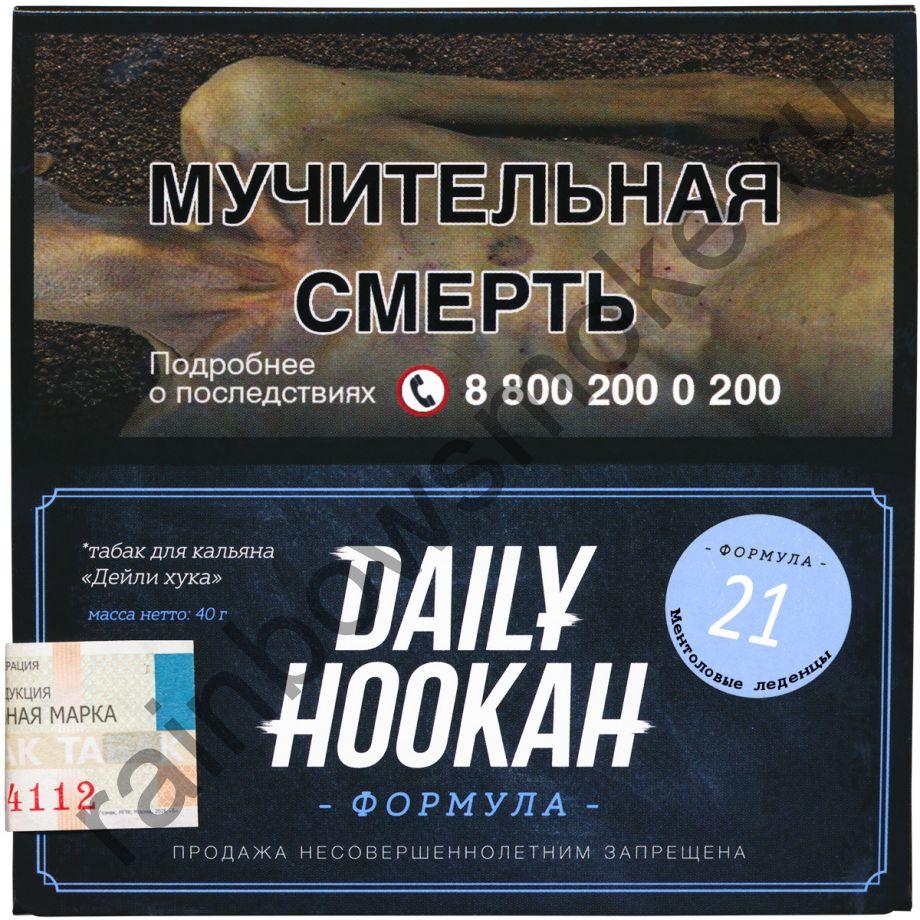 Daliy Hookah 50 гр - Formula 21 (Ментоловые Леденцы)
