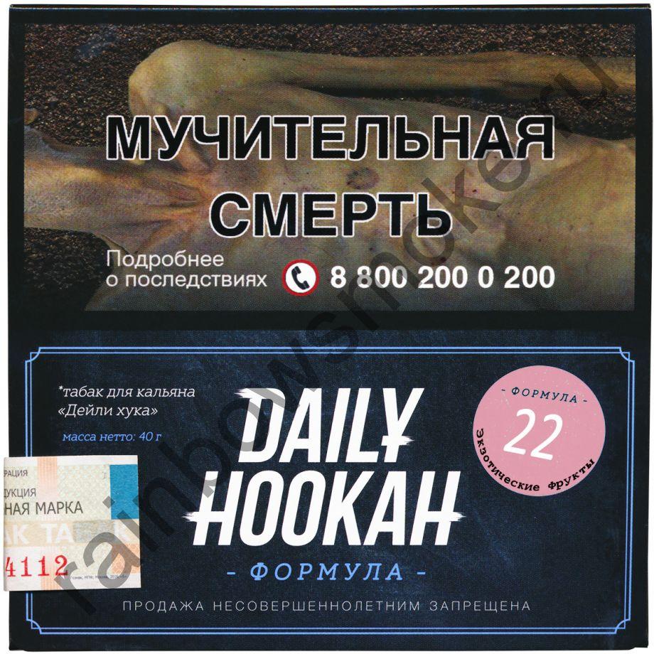 Daliy Hookah 50 гр - Formula 22 (Экзотические Фрукты)