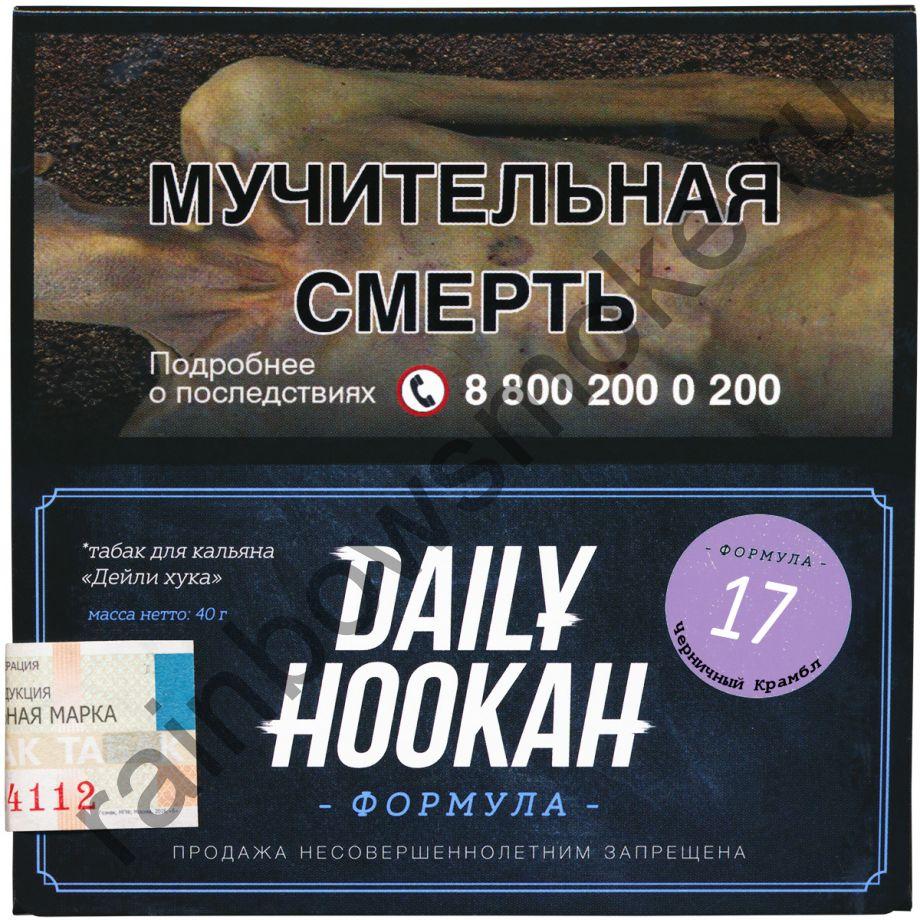 Daliy Hookah 50 гр - Formula 17 (Черничный Крамбл)