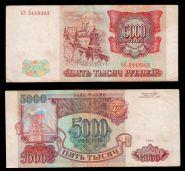 5000 рублей 1993 года, (БЕЗ МОДИФИКАЦИИ). БЭ 2449362