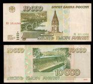 10000 РУБЛЕЙ 1995 ГОДА. ХОРОШИЕ. ИО 5914966