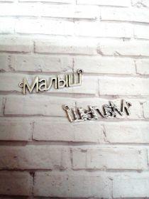 подвеска МАЛЫШ размеры 40*10 мм цвет серебро