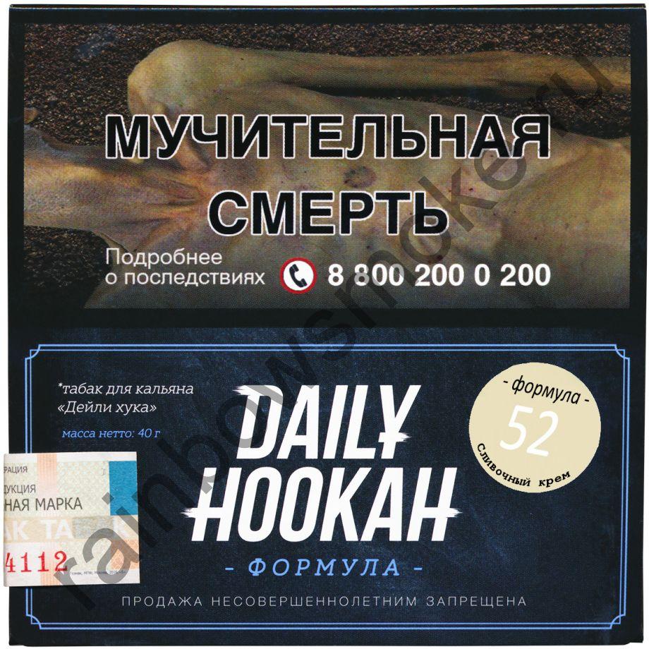 Daliy Hookah 50 гр - Formula 52 (Сливочный Крем)