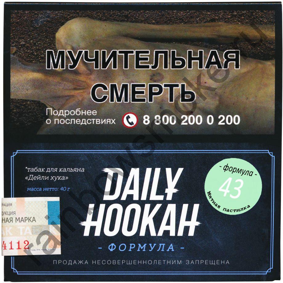 Daliy Hookah 50 гр - Formula 43 (Мятная Пастилка)