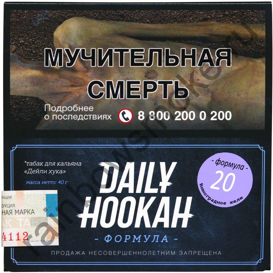 Daliy Hookah 50 гр - Formula 20 (Виноградное Желе)