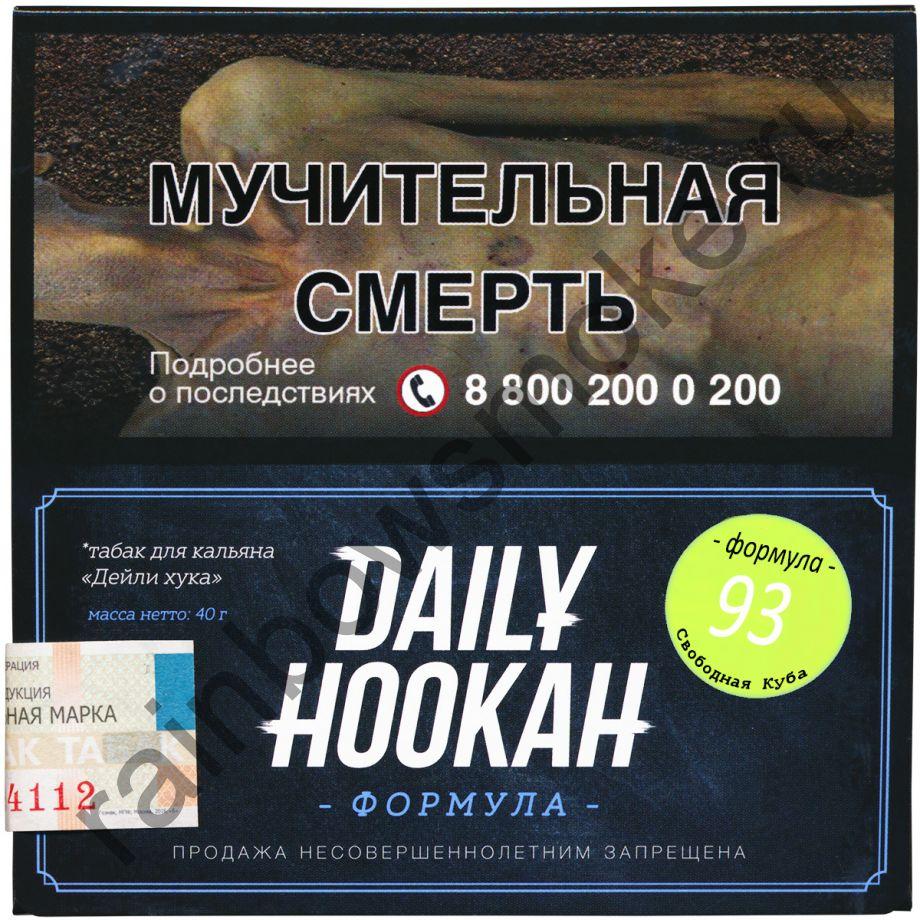Daliy Hookah 50 гр - Formula 93 (Свободная Куба)