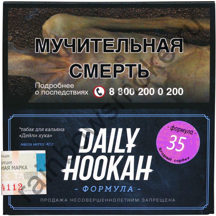 Daliy Hookah 50 гр - Formula 35 (Ягодный Сорбет)