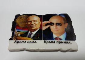 Магнит Крым сдал Крым принял