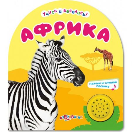 Книга Учись и веселись ! Африка