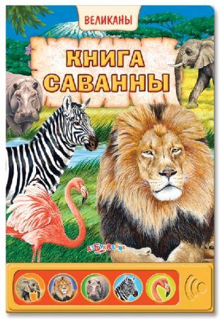 Великаны Книга саванны