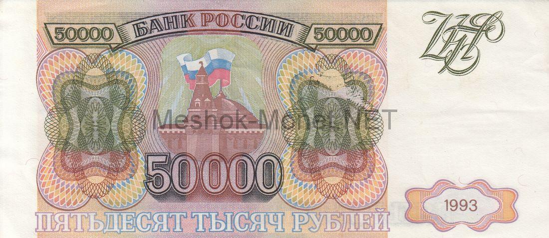 Банкнота Россия 50 000 рублей 1993 года БРАК