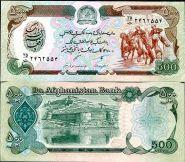 Афганистан 500 Афгани UNC 1979 - 91