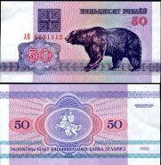 Беларусь (Белоруссия) 50 рублей 1992 UNC ПРЕСС ИЗ ПАЧКИ