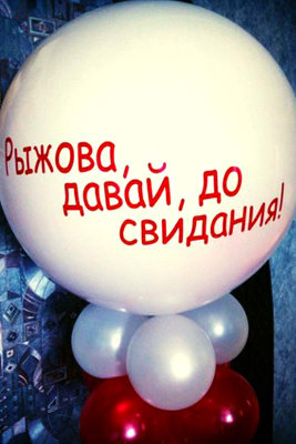 Настольный свадебный шар-сюрприз Прощание с фамилией Шуточное