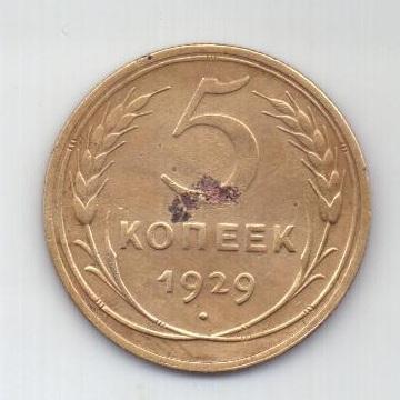 5 копеек 1929 г. редкий год. СССР