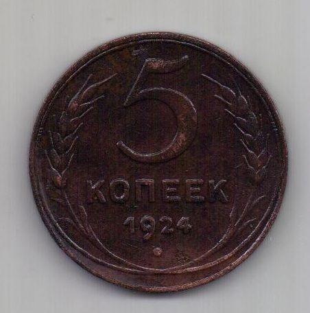 5 копеек  1924 г. СССР