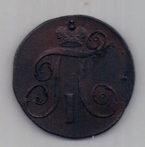 2 копейки 1799 г. XF. КМ