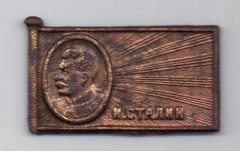знак 1929 г. Сталин И.В.