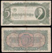 5 ЧЕРВОНЦЕВ 1937 ГОДА СССР. 784257 ГК