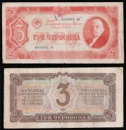 3 ЧЕРВОНЦА 1937 ГОДА СССР. 604093 ЗЧ