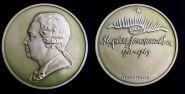 Памятная медаль Михайло Ломоносов 1711-1765 Архангельск СССР