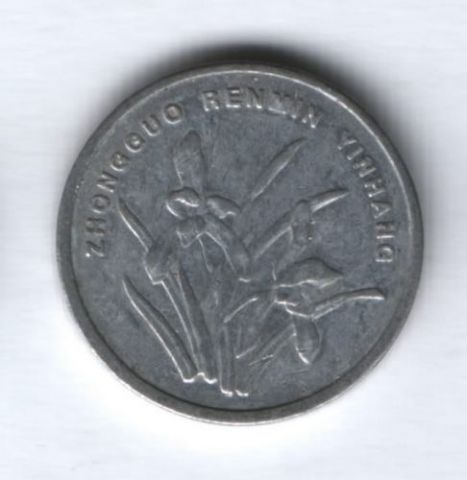1 цзяо 2003 г. Китай