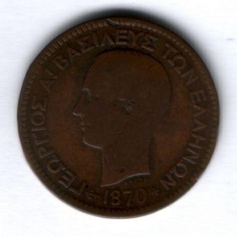 10 лепт 1970 г. Греция, редкий год