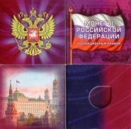 УНИВЕРСАЛЬНЫЙ Альбом-буклет для 25 рублевой или 10 рублевой монеты РОССИИ