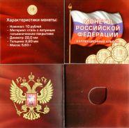 Альбом-буклет для 10 рублевой монеты ГВС. Подойдет для любой монеты диаметром 22мм