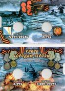 БЛИСТЕРНЫЙ (капсульный) Альбом-буклет для 2 рублевых монет 2017 ГОДА КЕРЧЬ и СЕВАСТОПОЛЬ