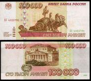 100000 РУБЛЕЙ 1995 ГОДА. ОТЛИЧНЫЕ 4023791 БЭ