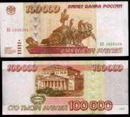 100000 РУБЛЕЙ 1995 ГОДА. ХОРОШИЕ 1820104 ЕВ