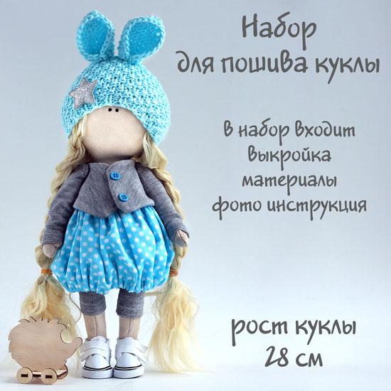 """Набор для создания текстильной куклы """"Хлоя"""""""
