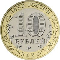 10 рублей 2020 Эмблема празднования 75-летия Победы ВОВ 1941–1945