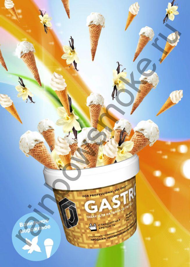 D-Gastro 500 гр - Ванильное Мороженое