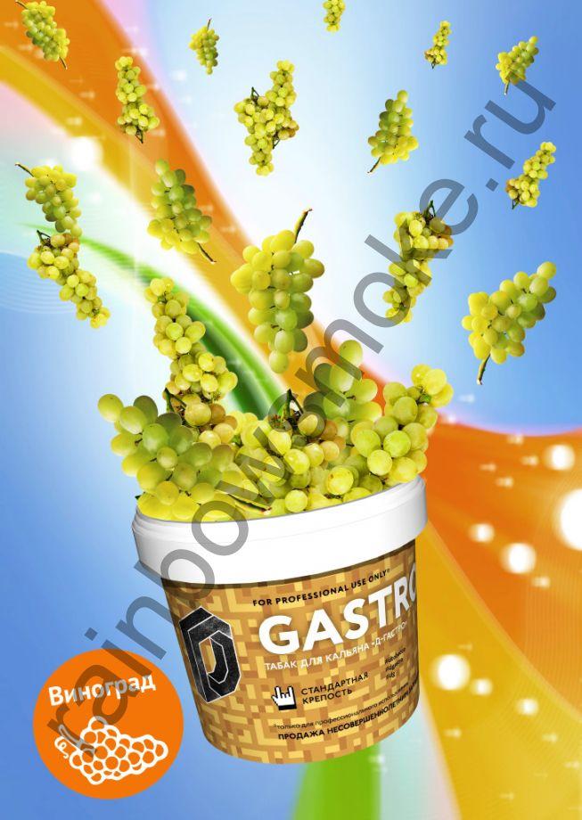 D-Gastro 500 гр - Виноград