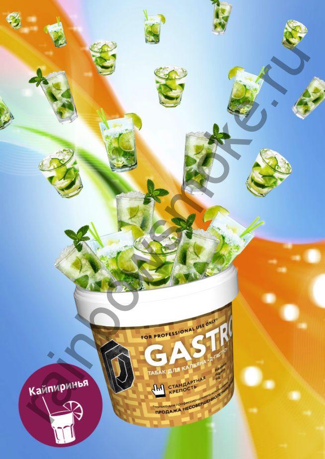 D-Gastro 500 гр - Кайпиринья