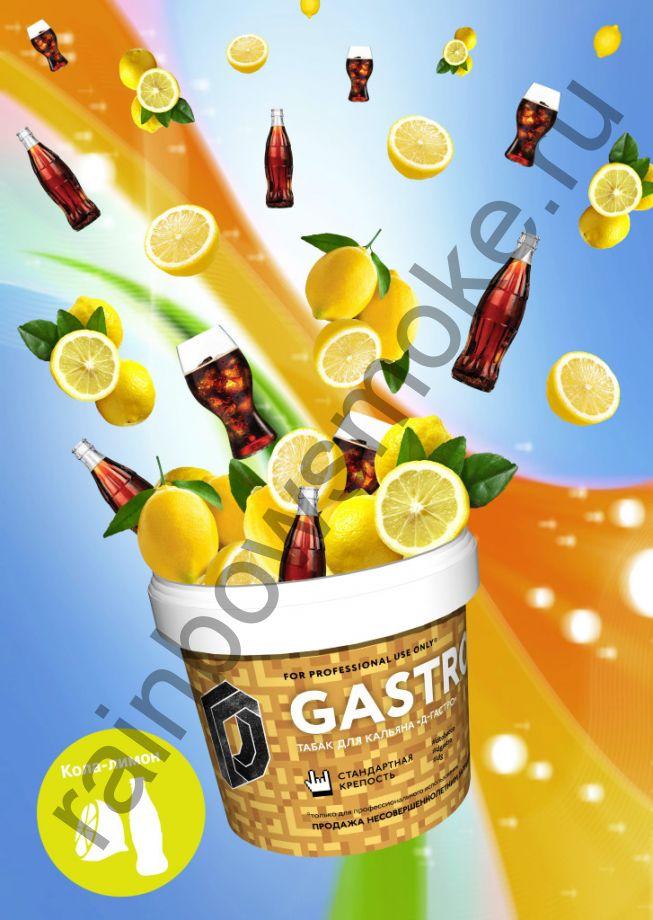 D-Gastro 500 гр - Кола - Лимон