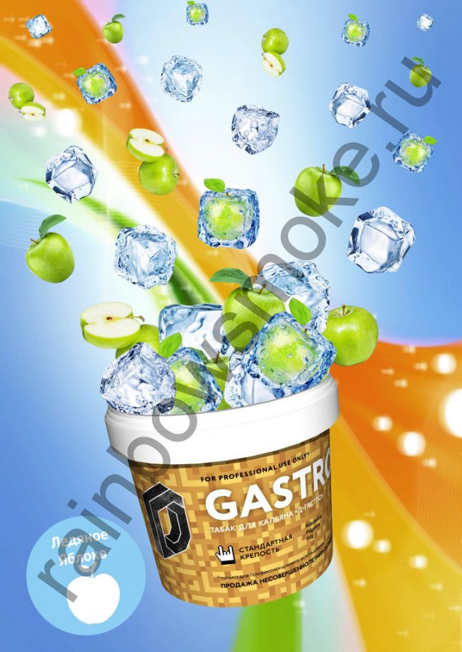 D-Gastro 500 гр - Ледяное Яблоко