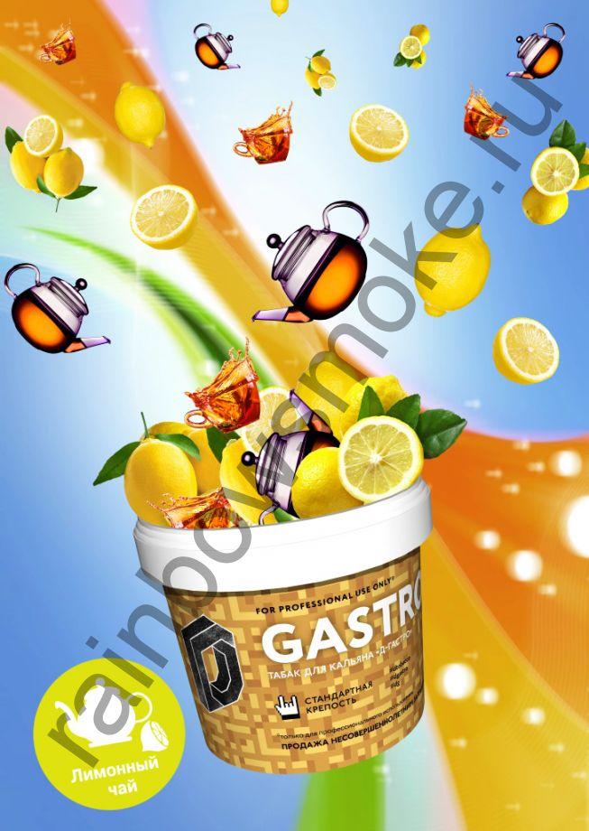 D-Gastro 500 гр - Лимонный Чай