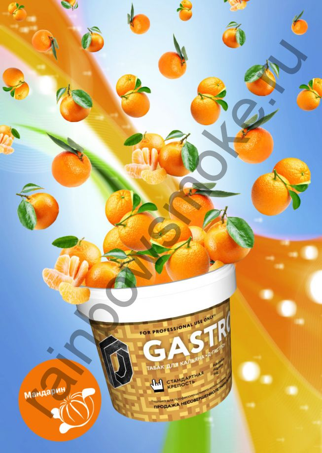 D-Gastro 500 гр - Мандарин