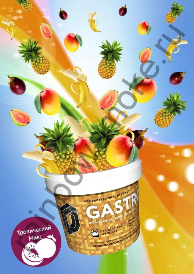 D-Gastro 500 гр - Тропический Микс