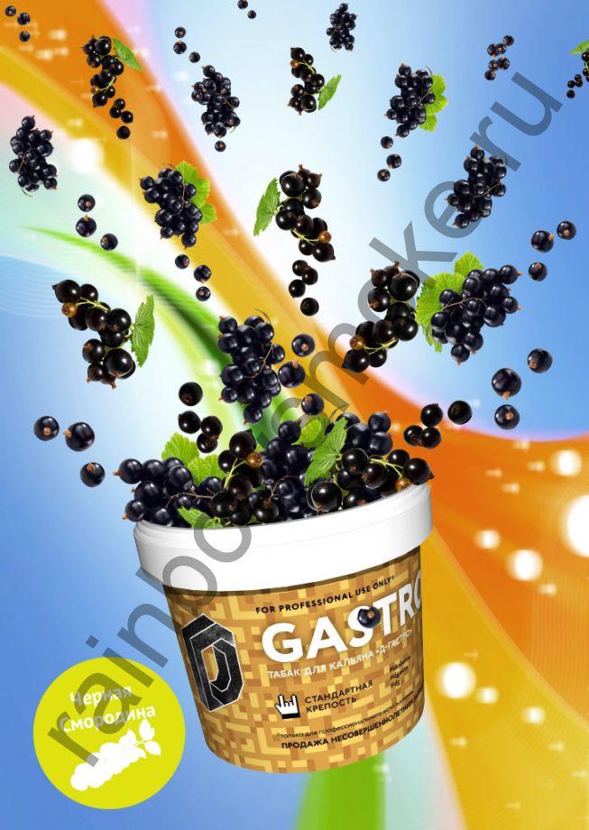 D-Gastro 500 гр - Черная Смородина