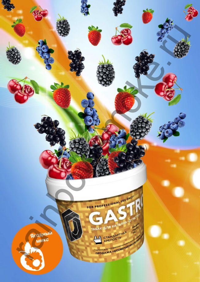 D-Gastro 500 гр - Ягодный Микс